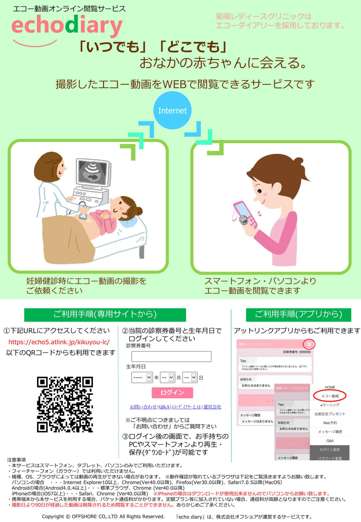 エコー動画オンラインサービス